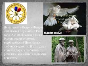 День памяти Петра и Февронии отмечается церковью с 1547 года. А с 2008 года 8
