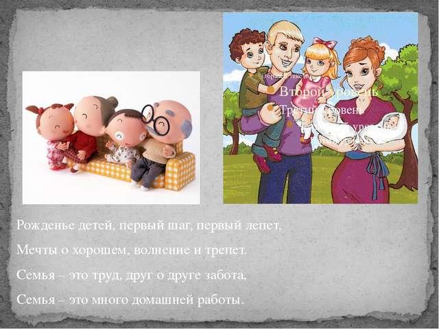 Рожденье детей, первый шаг, первый лепет, Мечты о хорошем, волнение и трепет....