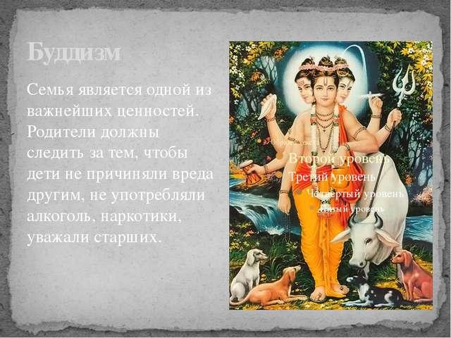 Буддизм Семья является одной из важнейших ценностей. Родители должны следить...