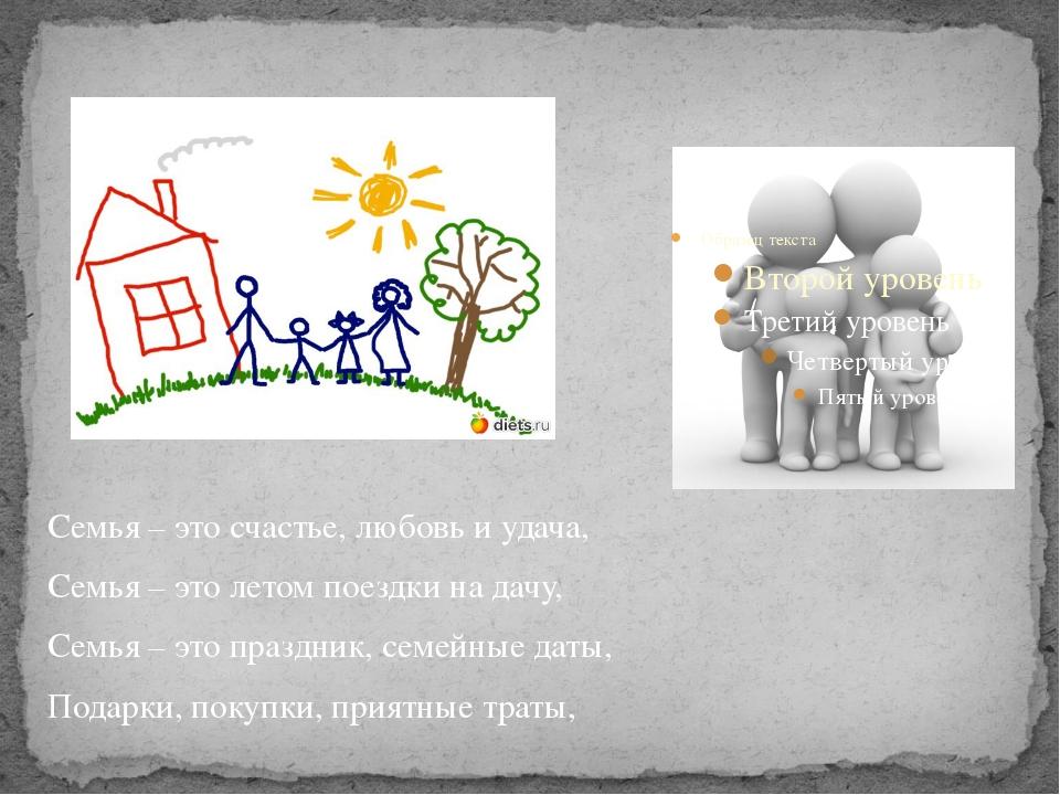 Семья – это счастье, любовь и удача, Семья – это летом поездки на дачу, Семья...