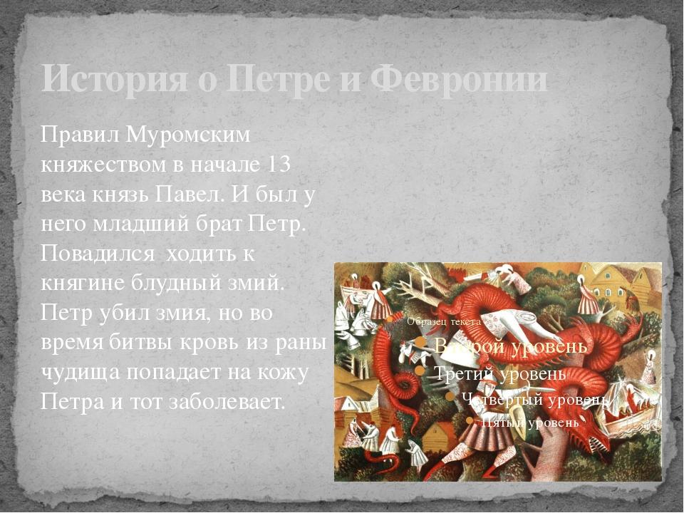 История о Петре и Февронии Правил Муромским княжеством в начале 13 века князь...