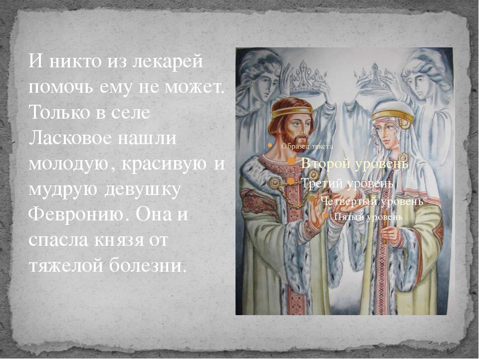 И никто из лекарей помочь ему не может. Только в селе Ласковое нашли молодую,...