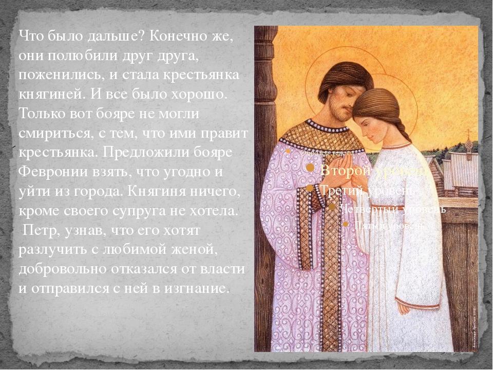 Что было дальше? Конечно же, они полюбили друг друга, поженились, и стала кре...