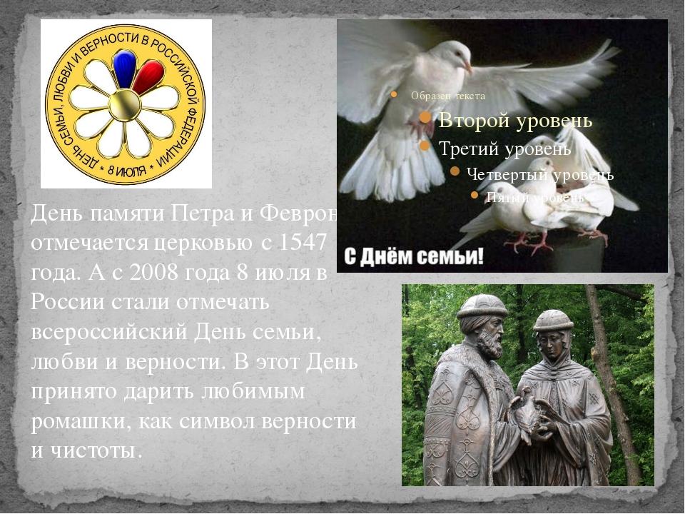 День памяти Петра и Февронии отмечается церковью с 1547 года. А с 2008 года 8...