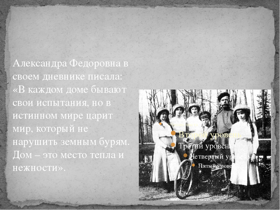 Александра Федоровна в своем дневнике писала: «В каждом доме бывают свои испы...