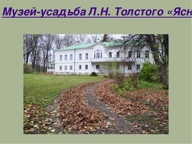 Музей-усадьба Л.Н. Толстого «Ясная Поляна», Тульская область