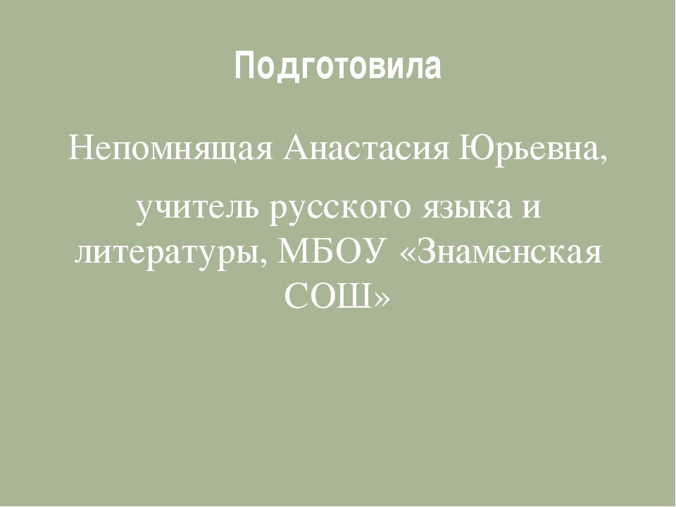 Подготовила Непомнящая Анастасия Юрьевна, учитель русского языка и литературы...