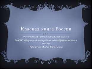 Красная книга России Подготовила учитель начальных классов МБОУ «Первомайская