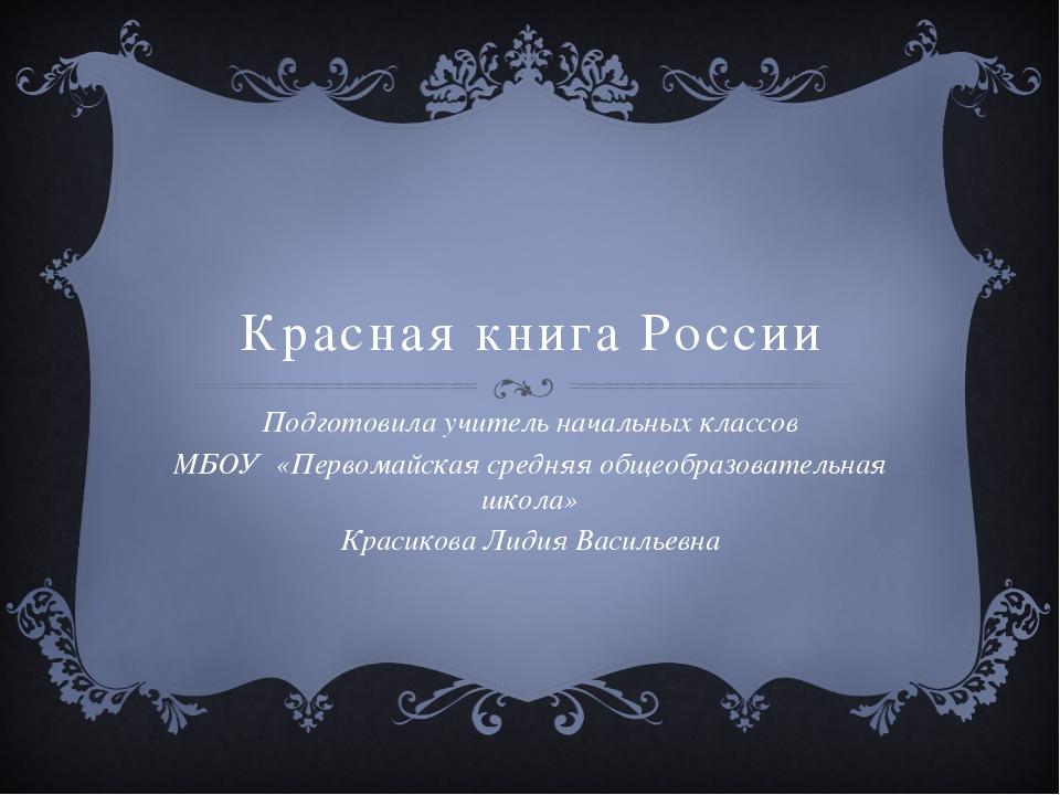 Красная книга России Подготовила учитель начальных классов МБОУ «Первомайская...