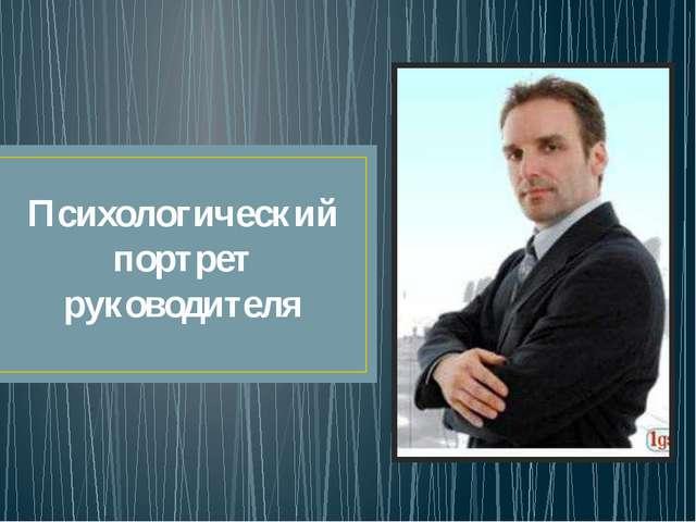 Психологический портрет руководителя