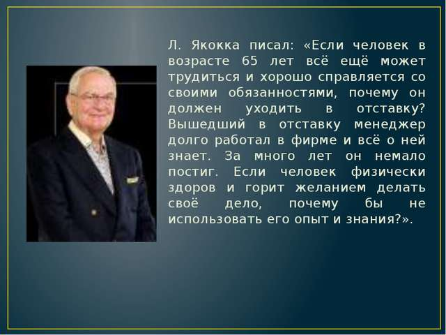 Л. Якокка писал: «Если человек в возрасте 65 лет всё ещё может трудиться и хо...