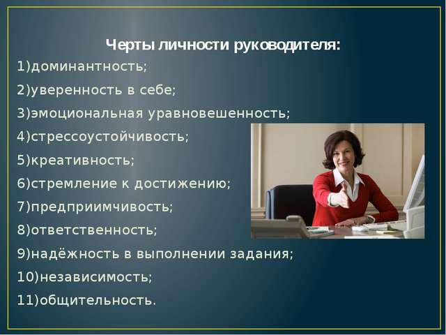 Черты личности руководителя: 1)доминантность; 2)уверенность в себе; 3)эмоцион...