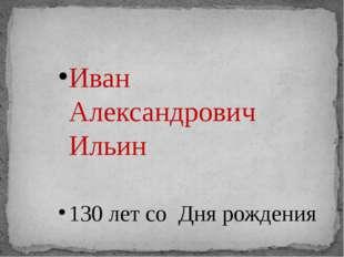 Иван Александрович Ильин 130 лет со Дня рождения
