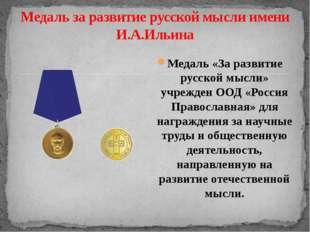 Медаль «За развитие русской мысли» учрежден ООД «Россия Православная» для на