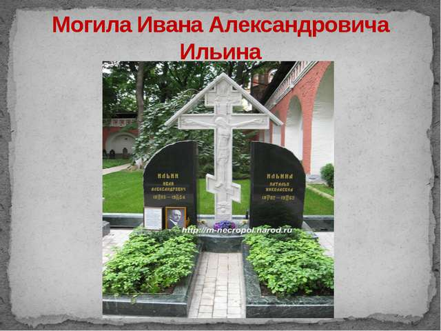 Могила Ивана Александровича Ильина