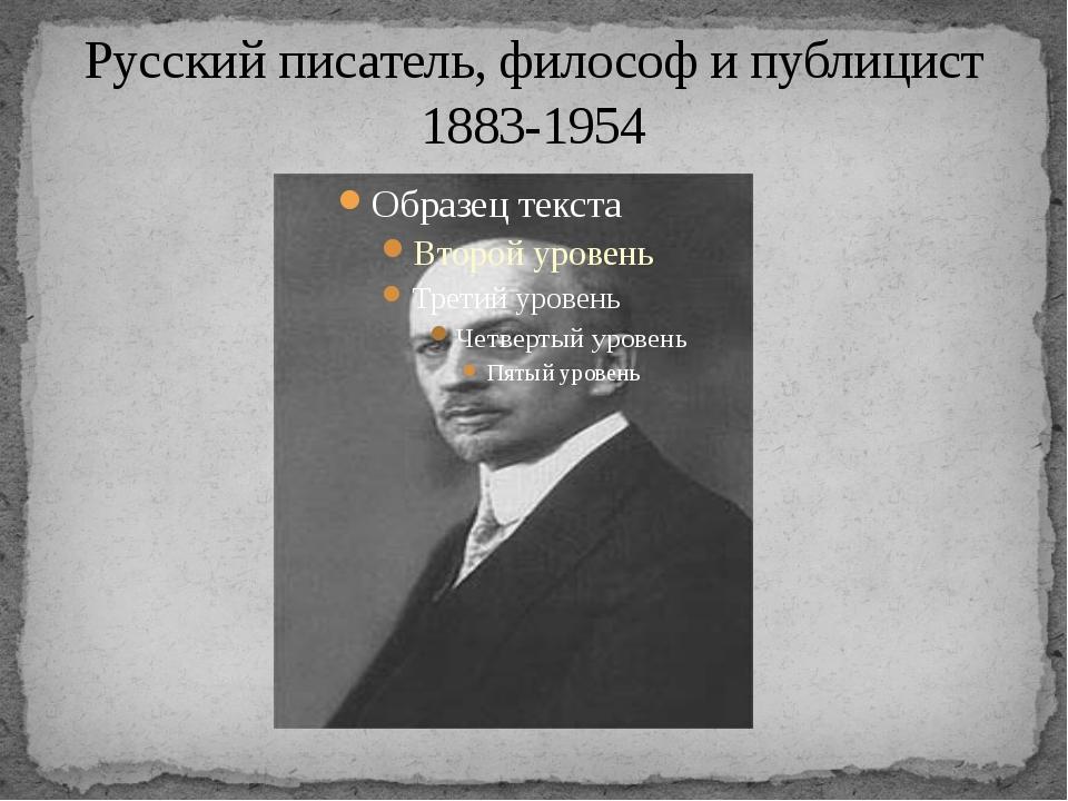 Русский писатель, философ и публицист 1883-1954