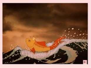 """За что в """"Сказке о рыбаке и рыбке"""" была наказана старуха? за ЖАДНОСТЬ за ЛЕНЬ"""