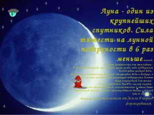 Луна - один из крупнейших спутников. Сила тяжести на лунной поверхности в 6 р