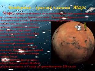 Марс в древности назвали в честь бога войны за свой кроваво-красный цвет, ко