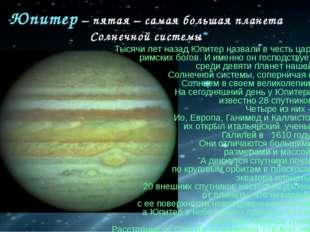 Тысячи лет назад Юпитер назвали в честь царя римских богов. И именно он госпо