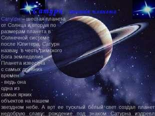 Сатурн - шестая планета Сату́рн – шестая планета от Солнца и вторая по размер