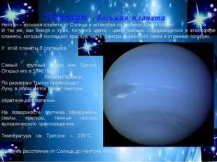 Нептун – восьмая планета от Солнца и четвертая по размеру среди планет. И так
