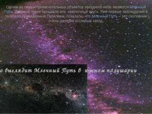 Одним из самых примечательных объектов звездного неба является Млечный Путь.