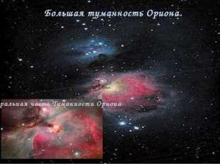 Большая туманность Ориона. Центральная часть Туманности Ориона