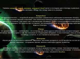Термины астероид, метеор, метеорит, метеороид, болид звучат в последние дни