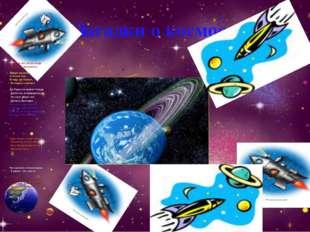 Загадки о космосе Крыльев нет, но эта птица Полетит и прилунится.  Бродит о