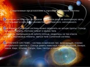Современные представления о строении Солнечной системы Солнечная система еще