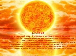 Солнце – это огненный шар, в котором сгорает даже камень Солнце – обычная зве