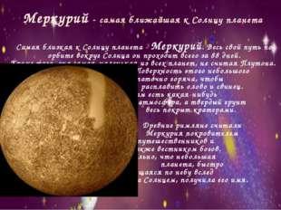 Самая близкая к Солнцу планета - Меркурий. Весь свой путь по орбите вокруг С