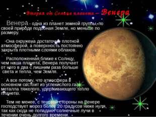 Венера - одна из планет земной группы, по своей природе подобная Земле, но м