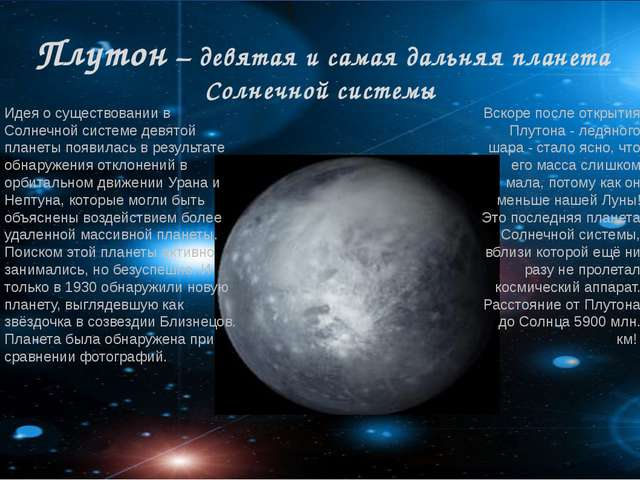 Плутон – девятая и самая дальняя планета Солнечной системы Вскоре после откры...
