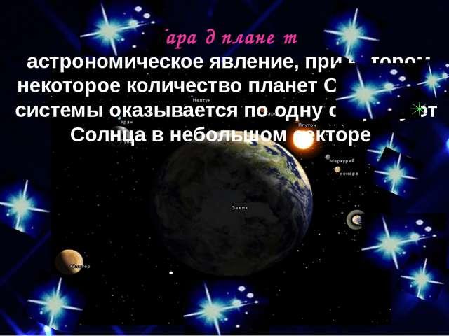 Пара́д плане́т астрономическое явление, при котором некоторое количество план...