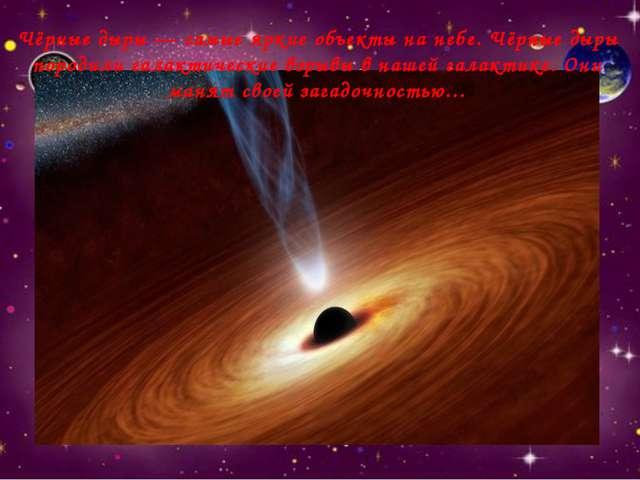 Чёрные дыры — самые яркие объекты на небе. Чёрные дыры породили галактические...