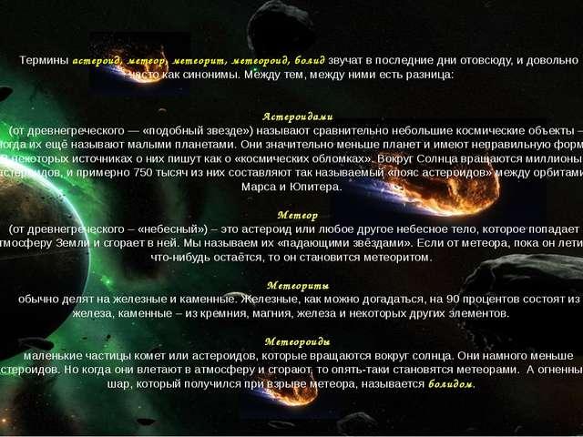Термины астероид, метеор, метеорит, метеороид, болид звучат в последние дни...