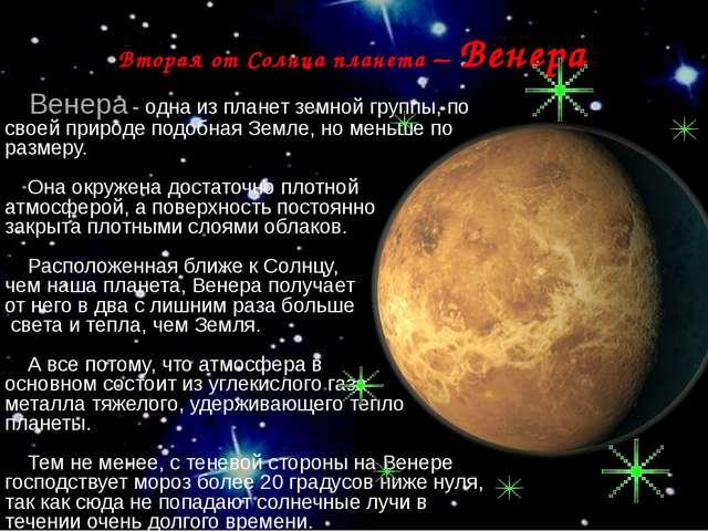 Венера - одна из планет земной группы, по своей природе подобная Земле, но м...