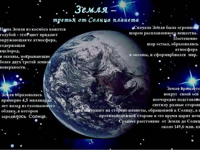 Земля вращается вокруг своей оси и поочередно подставляет светилу разные сто...