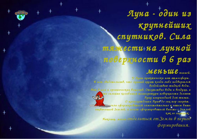 Луна - один из крупнейших спутников. Сила тяжести на лунной поверхности в 6 р...