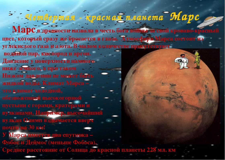 Марс в древности назвали в честь бога войны за свой кроваво-красный цвет, ко...