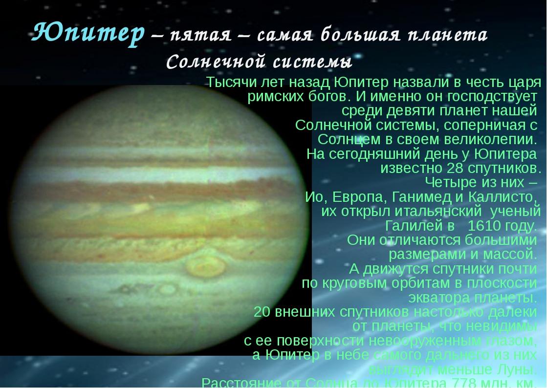 Тысячи лет назад Юпитер назвали в честь царя римских богов. И именно он госпо...