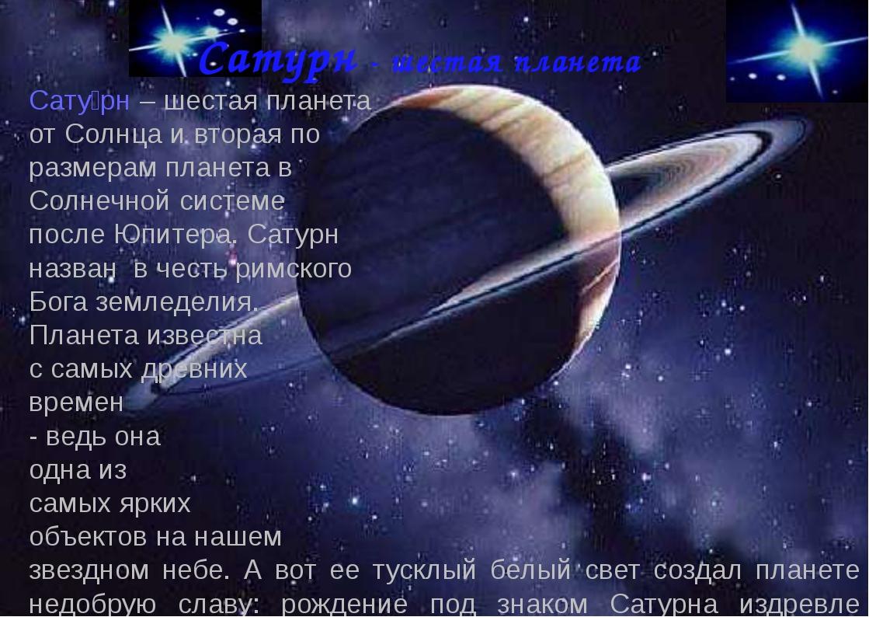Сатурн - шестая планета Сату́рн – шестая планета от Солнца и вторая по размер...
