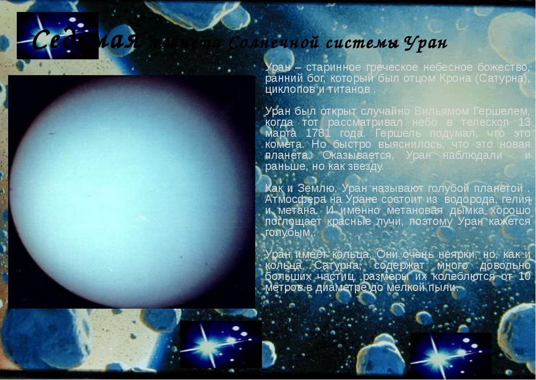 Уран – старинное греческое небесное божество, ранний бог, который был отцом К...