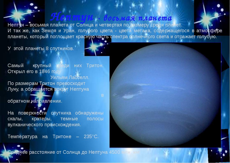 Нептун – восьмая планета от Солнца и четвертая по размеру среди планет. И так...