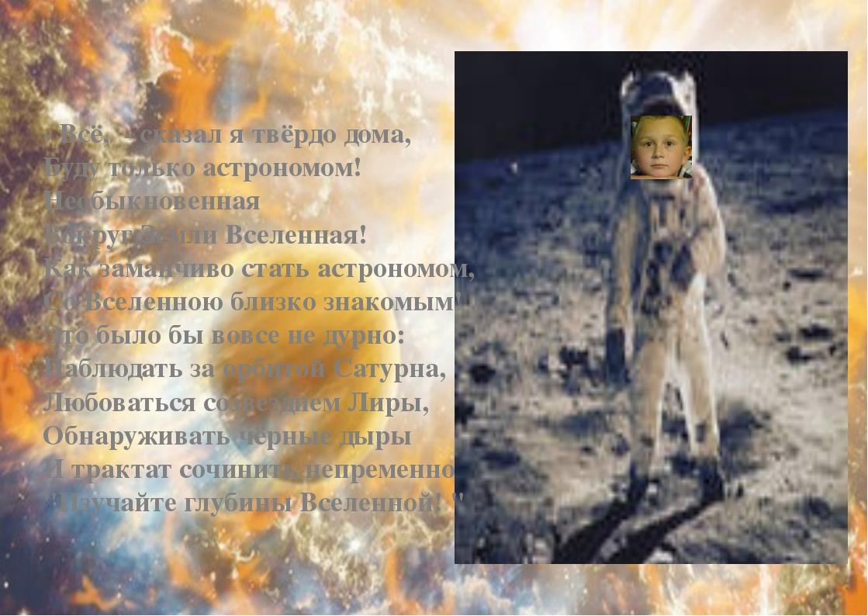 - Всё, - сказал я твёрдо дома, Буду только астрономом! Необыкновенная Вокруг...