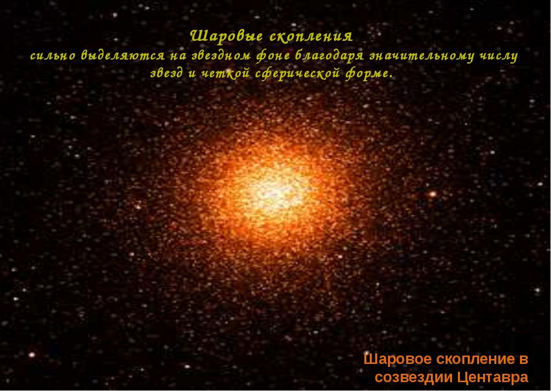 Шаровые скопления сильно выделяются на звездном фоне благодаря значительному...