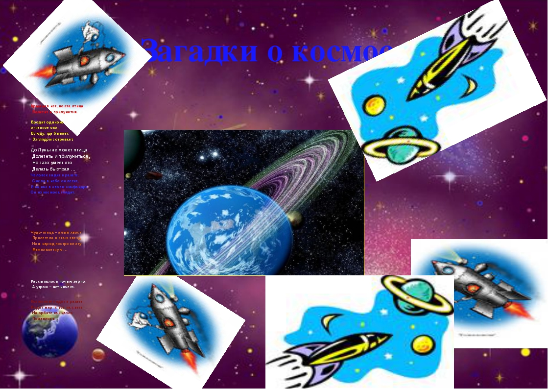 Загадки о космосе Крыльев нет, но эта птица Полетит и прилунится.  Бродит о...