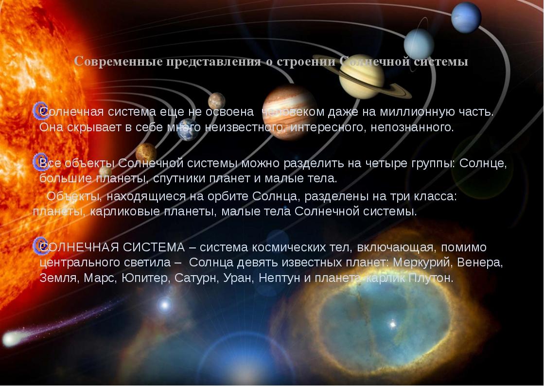 Современные представления о строении Солнечной системы Солнечная система еще...